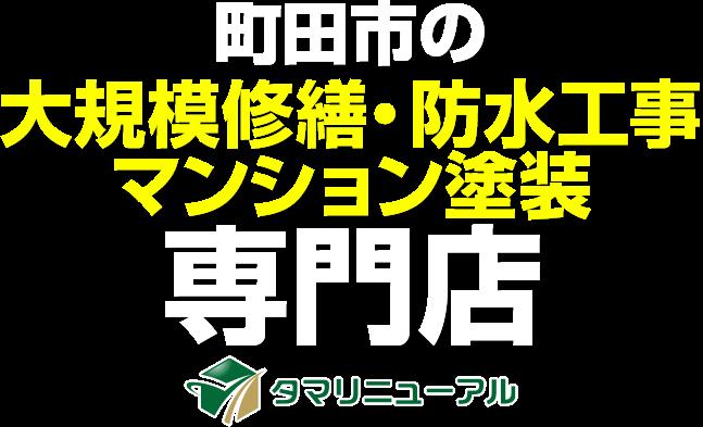 町田市の大規模修繕・防水工事・マンション塗装専門店タマリニューアル