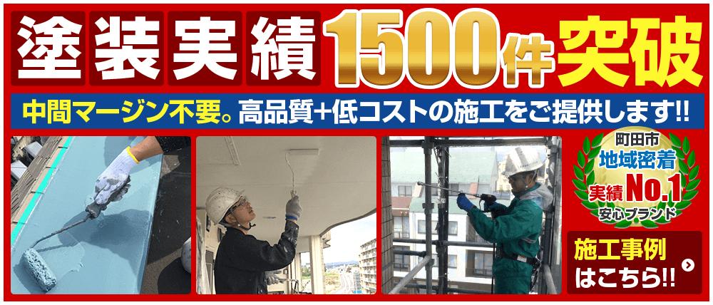 塗装実績1500件突破 中間マージン不要 高品質+低コストの施工をご提供します!