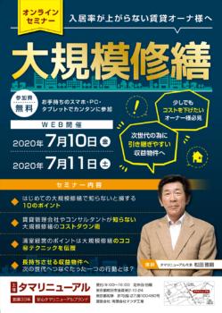 オンラインセミナー 入居率を上げる大規模修繕セミナー