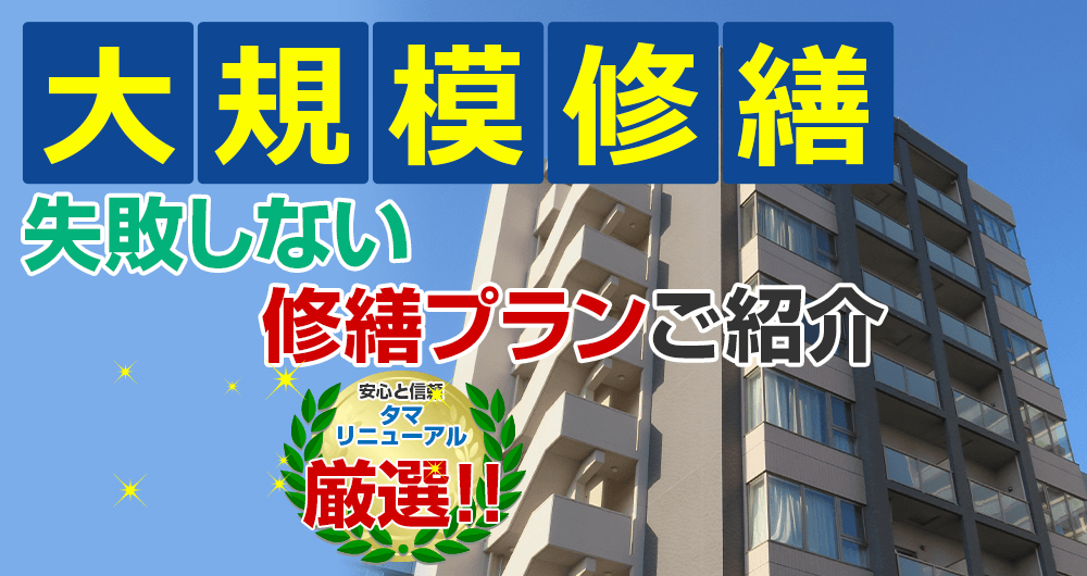 大規模修繕 失敗しない修繕プランのご紹介 タマリニューアル厳選!!
