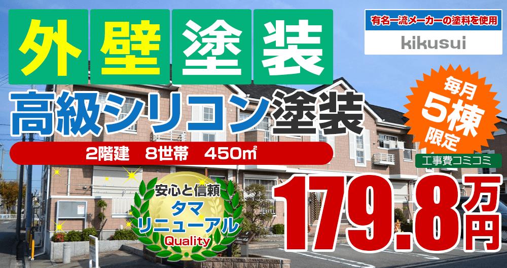 シリコンプラン塗装 1798000万円