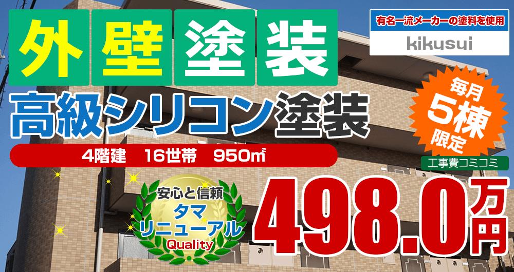 シリコンプラン塗装 4980000万円
