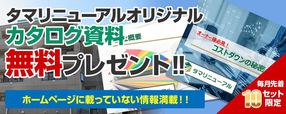 タマリニューアルオリジナル カタログ資料 無料プレゼント‼ホームページに載っていない情報満載!!毎月先着10セット限定