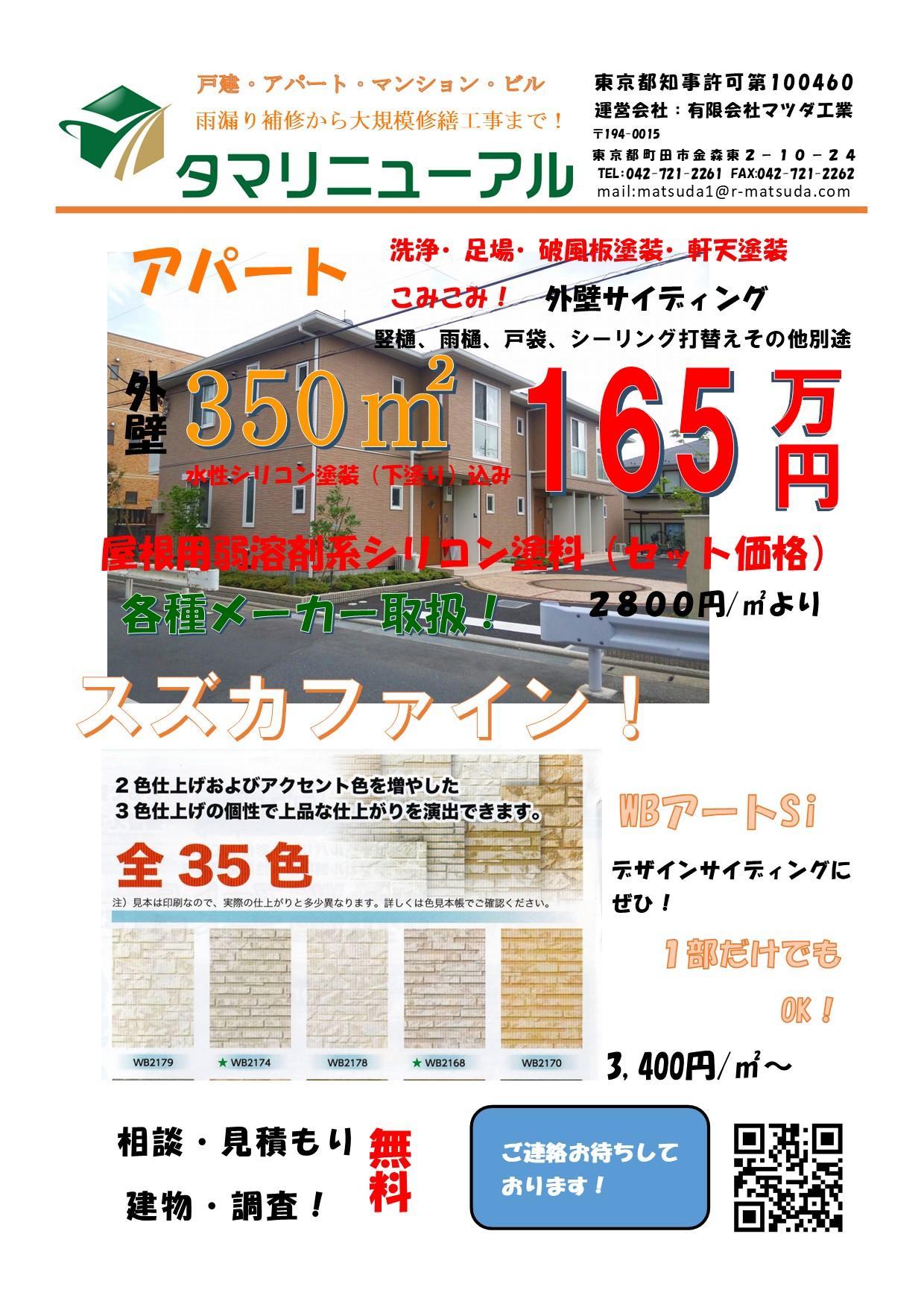 アパート・マンション改修、外壁塗装!